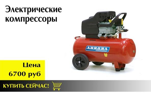 Электрические компрессоры